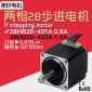 �S家直�N28步�M��C 28HB30-401A 0.07NM �C身30MM 0.6A/1.0A德�