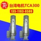 �徜N推�] 江�K卷��T��C 卷��T��C批�l TCA 300